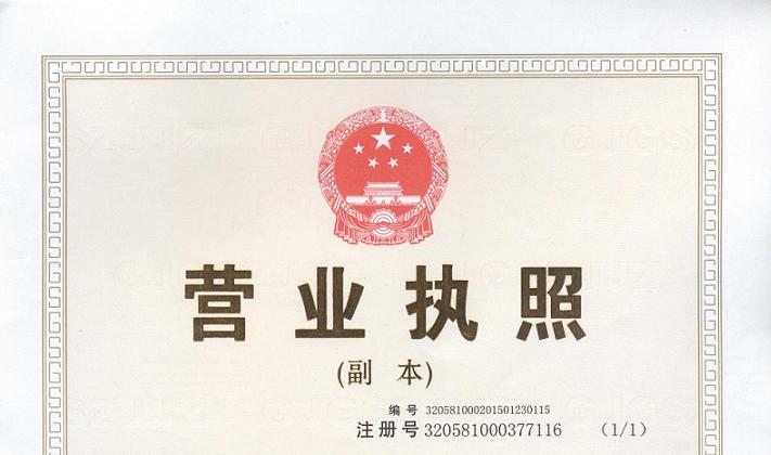 江蘇辦事處營業執照副本