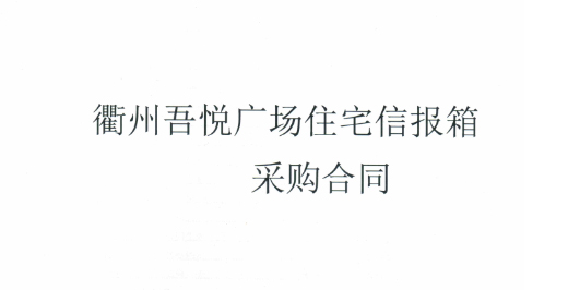 衢州新城吾悅廣場信報箱中標合同