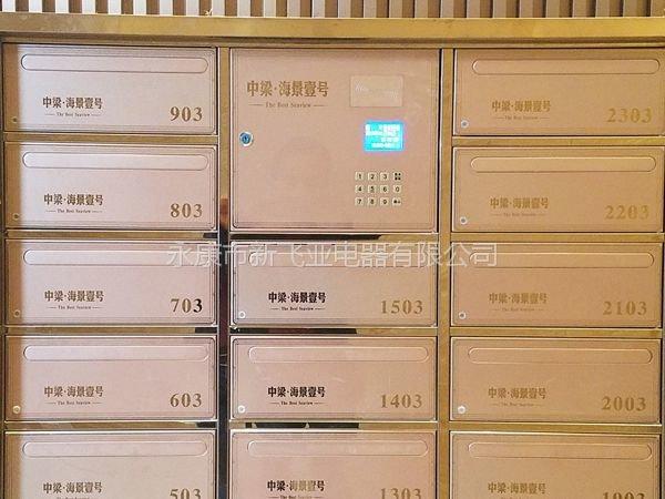 新飛亞制作的溫州中梁海景壹號智能化信報箱
