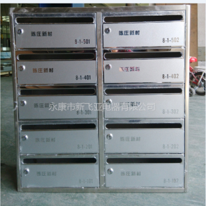 不銹鋼信報箱 陳莊新村XFY-0205