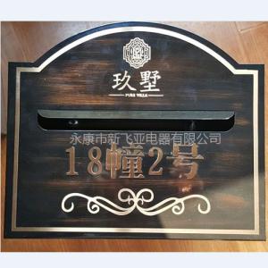 玖墅信報箱 XFY-2080