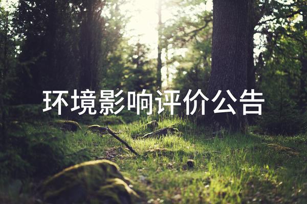 浙江省东阳市星月门业有限公司东阳分公司年产6万樘钢木门产品技改项目 环境影响评价公告