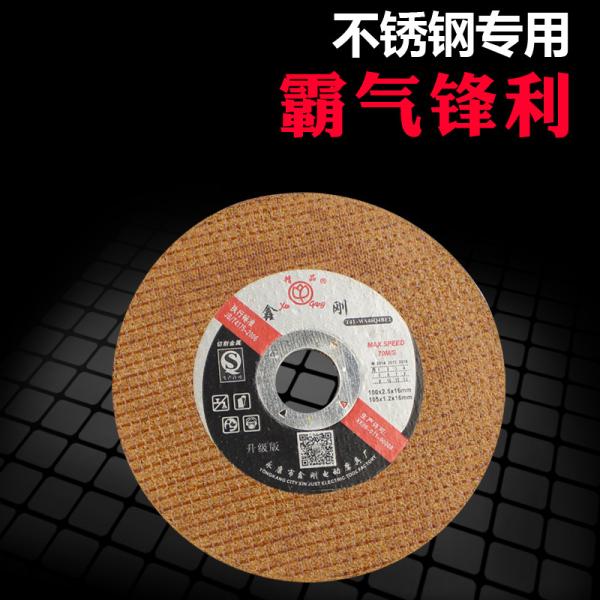 精品鑫剛黃色砂輪片 105*1.2*-16