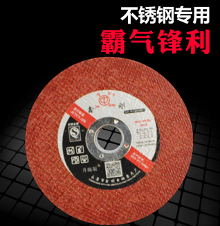 Fine Xin Gang ultra-thin grinding wheel 105*1.2*16