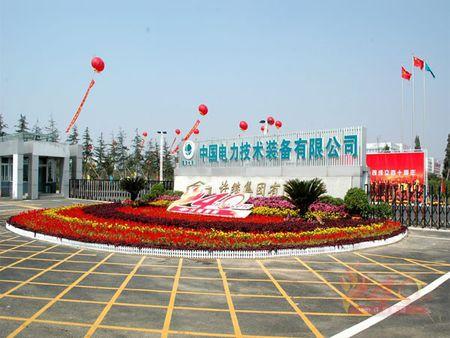 中國電力技術裝備有限公司