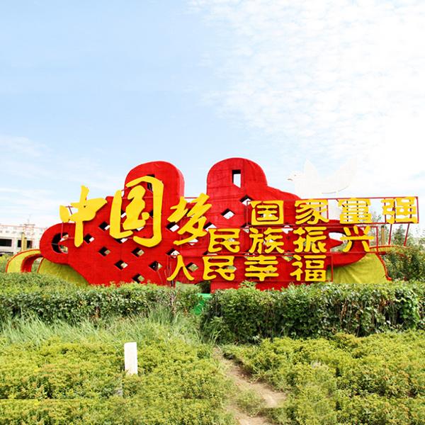 黨建紅旗雕塑 中國夢之國家富強、民族振人民幸福