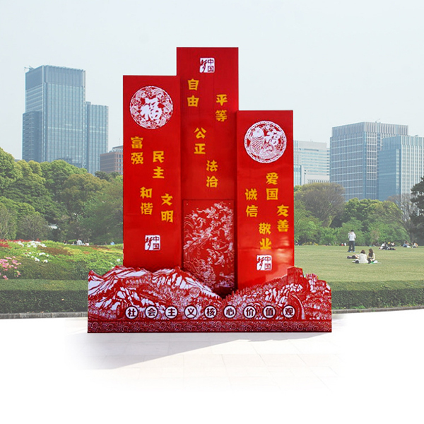 黨建紅旗雕塑 中國夢-社會主義核心價值觀