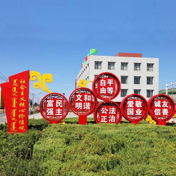 黨建紅旗雕塑 社會主義核心價值觀