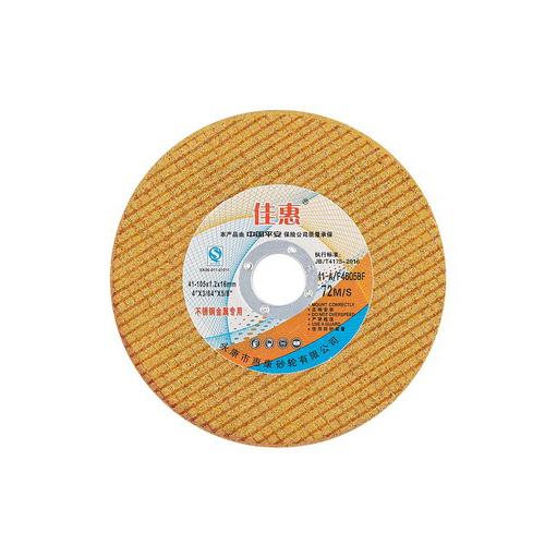 105x1x16黃色超薄切割片