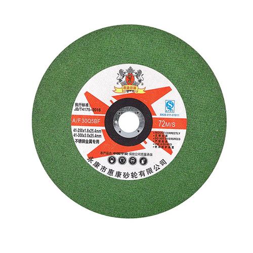 250x1.8x25.4綠色超薄切割片
