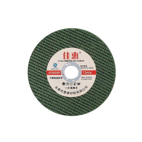 普通105x1x16綠色超薄切割片