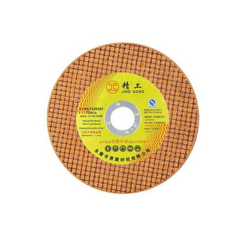 金標105x1x16黃色超薄切割片