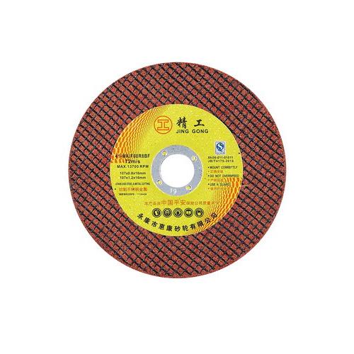 金標105x1x1紅色超薄切割片