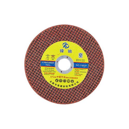 金標105x1x16紅色超薄切割片