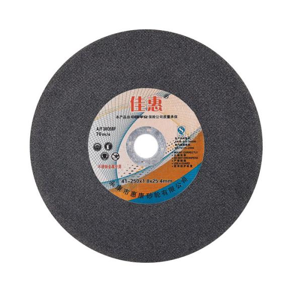 250x1.8x25.4黑色超薄切割片