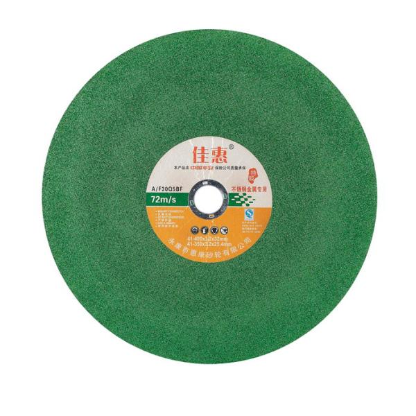 特級400x3.2x32綠色切割片