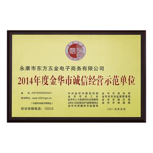 2014金华市诚信经营示范单位