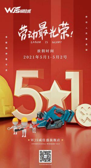 威佳盛  |  祝您五一勞動節快樂!