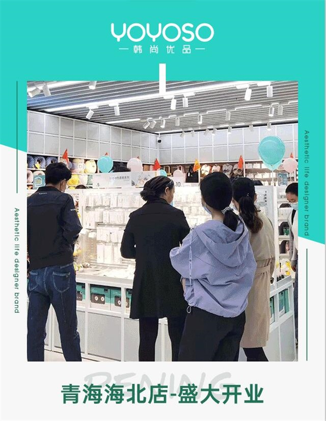 YOYOSO韩尚优品青海海北店盛大开业