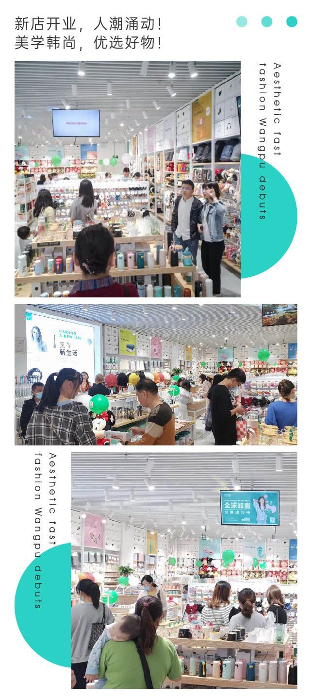 韓尚優品新店開業,人潮涌動,美學韓尚,優選好物