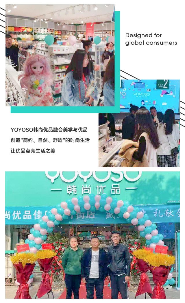 YOYOSO全系商品5000余款,涵蓋8大品類