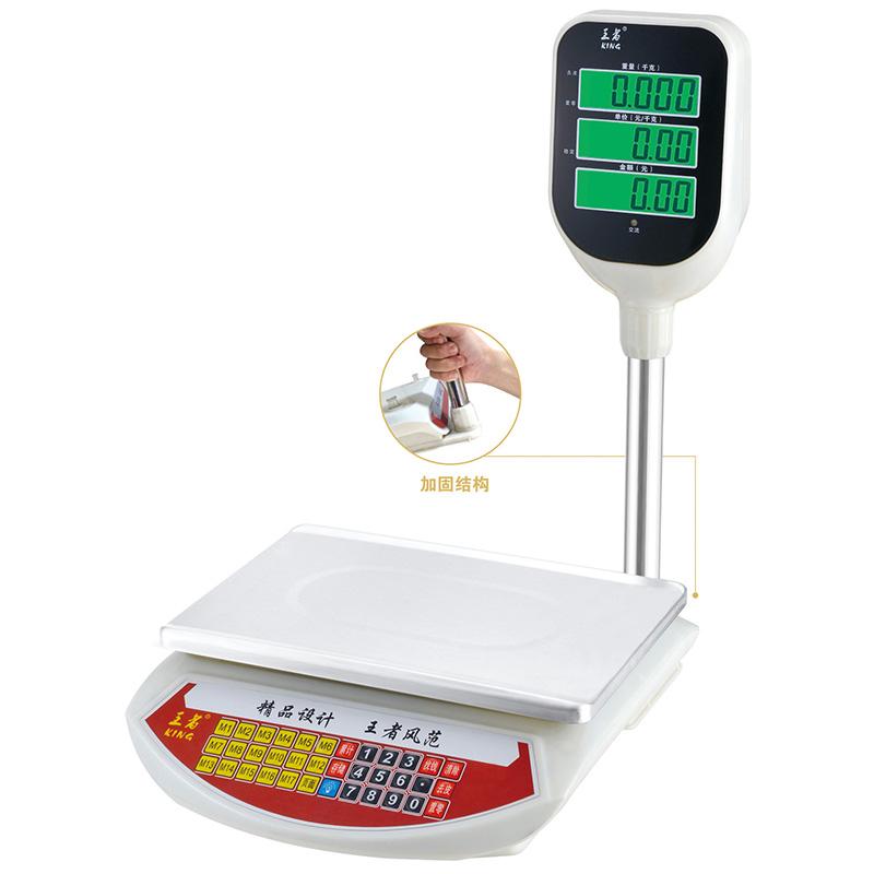 電子計價秤YZ-985+